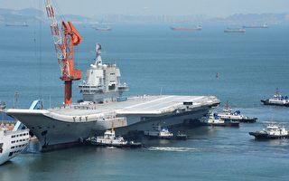 美媒:中共首艘自製航母是漂浮的紙老虎?