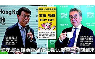 中共操控香港商圈生死 经济早被划黄蓝