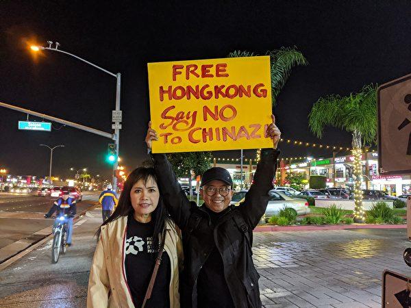 聲援香港的越南移民。(徐繡惠/大紀元)