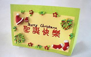 教你做黏土圣诞立卡