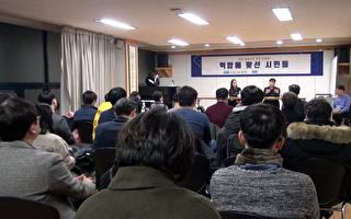 韓大學取消撐港會議場地 民眾怒斥中共干政