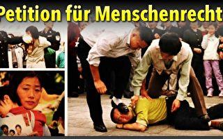 德国政要支持民众《人权问责法》在线请愿