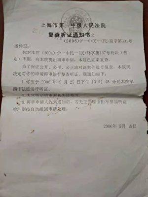2006年上海法院發出的複查聽證通知書,13年了未執行。(受訪者提供)