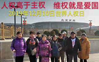 国际人权日 多位大陆维权人士被控制不能外出