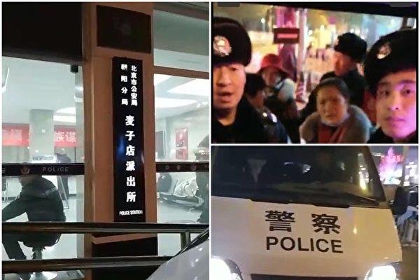 参加人权日活动 美驻华大使馆前数十人被抓