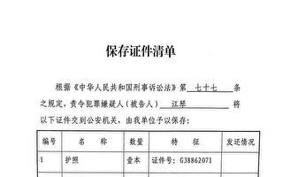 美籍華人上海維權 受貿易戰波及 護照被沒收