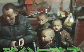 贵州访民三孩无法入学 当局逼毁上访证据