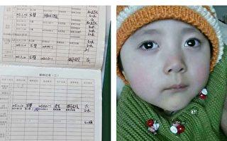 假疫苗受害兒豆豆走了 陝西當局屏蔽訊息