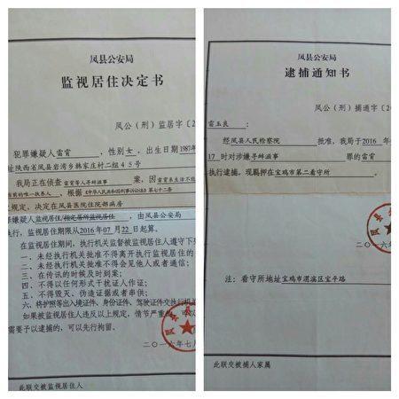 2016年7月,雷霄夫妻帶著女兒進京治療,期間去北京國家衛計委反映問題被抓捕,孩子一個多月無家人照顧導致病情更加嚴重。(大紀元合成/受訪者提供)