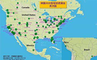 神韵开启2020新演季 覆盖五大洲150城