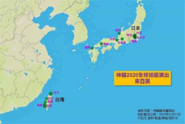 神韻2020亞洲巡迴演出之旅,將涵蓋台灣和日本十多個城市。(大紀元製圖)