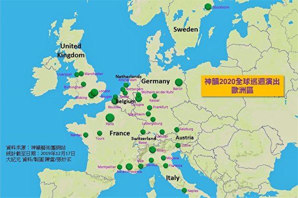 2020新演季,神韻將覆蓋歐洲至少9國32座城市,其中包括英國5座城市,法國6座城市,德國8座城市,意大利6座城市等。(大紀元製圖)