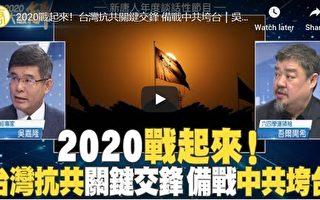 新聞大破解:決戰2020!台灣抗紅關鍵交鋒