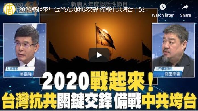 新聞大破解:決戰2020!台灣抗紅關鍵交鋒。(新唐人合成)