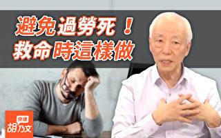 """【胡乃文开讲】青壮年""""过劳死""""危机  紧急时刻1穴位救命"""