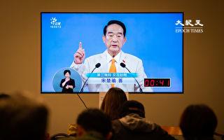 台灣人不信任中共 宋:中國民主化前 台絕對維持現狀