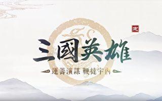 【三國英雄】之六:曹操的張良和青州兵(文字版)