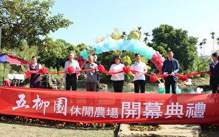 動植物的天堂「五柳園休閒農場」15日開幕