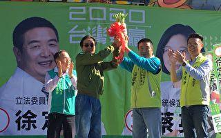 立委候選人徐定禎 卓蘭後援會成立