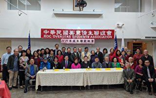 中華民國美東僑生聯誼會2019歲末聯歡