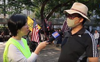 香港一位大学学者David接受大纪元记者采访。(大纪元视频截图)