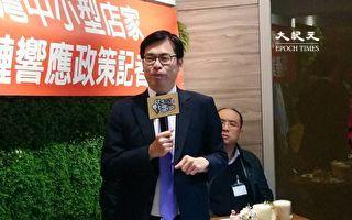 波特王事件 陳其邁:保有民主台灣才能固本
