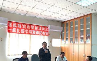 嘉縣消防局舉辦防範一氧化碳中毒宣導