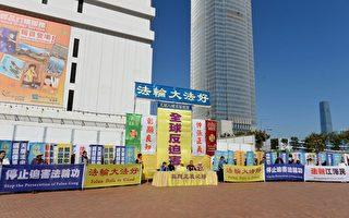 組圖:香港法輪功學員國際人權日集會大煉功