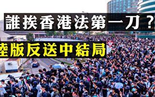 【拍案惊奇】香港旋风劲吹 北京能招架几时?