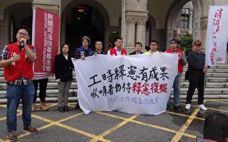 争取权益遭打压 消促会:应释宪保护吹哨者