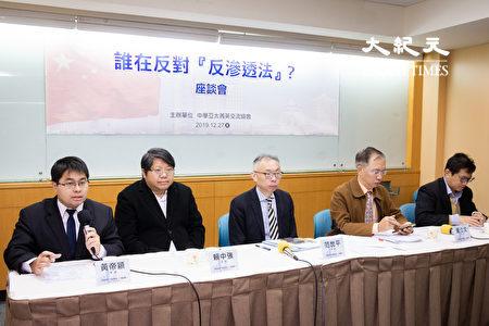 """中华亚太精英交流协会27日举行""""谁在反对'反渗透法'?""""座谈会,多位专家学者出席与会。"""