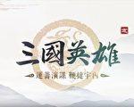 【三国英雄8】父兄遇害 腹背受敌 曹操如何应对(文字版)