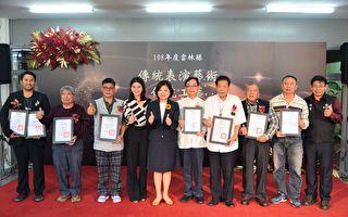 雲林授證表揚七位傳統技藝暨文化資產保存者
