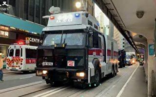组图:12.8港人游行 警出水炮车装甲车