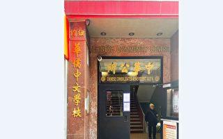 國寶銀行決定捐華僑學校四萬元  添置及更新設備