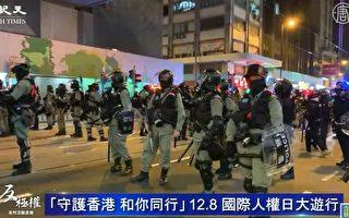 12.8遊行抗議者在金鐘用傘陣與警方對峙
