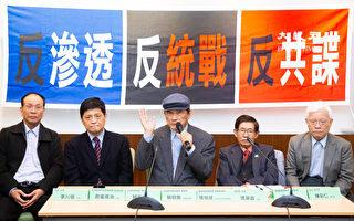 中共统战不分蓝绿 前国防部长爆曾被邀请