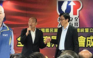 韓國瑜全國勞工後援會成立 工商大老力挺