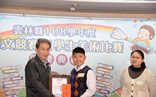 全国国语文、美术竞赛  云林72位获奖