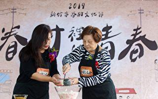 2019新竹市眷村文化節 復刻眷村裡的青春歲月