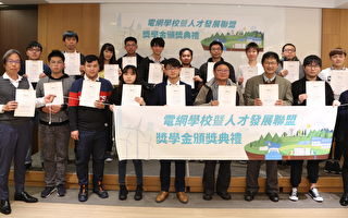 电网学校提供百万奖学金为台湾培植绿能人才