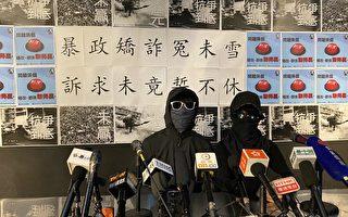 港第28次民间记者会 批林郑企图混淆视听