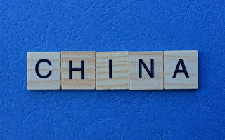 評論:考慮到排華歷史 使用「中國」一詞時應小心