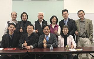 台湾彰化访问团抵达硅谷   计划与高科技公司增加合作