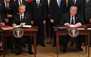 【更新】美中签署历史性第一阶段贸易协议