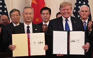 第一阶段贸易协议 中方承诺从美方购买稀土