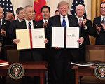 美中贸易协议一周年 中共承诺采购未达标