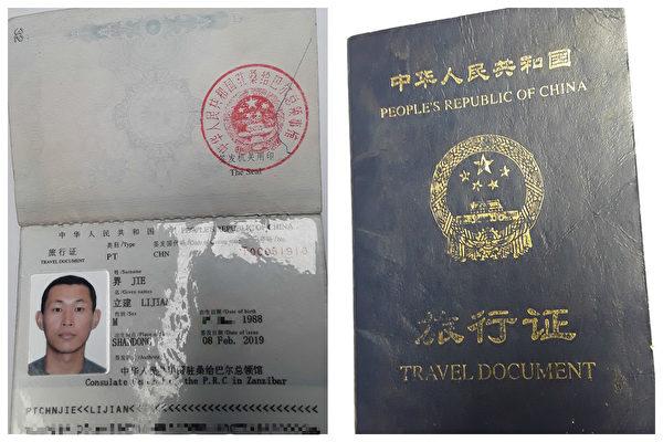 界立健的護照被中共使領館搶走,靠一本旅行證輾轉來到美國。(受訪者提供)