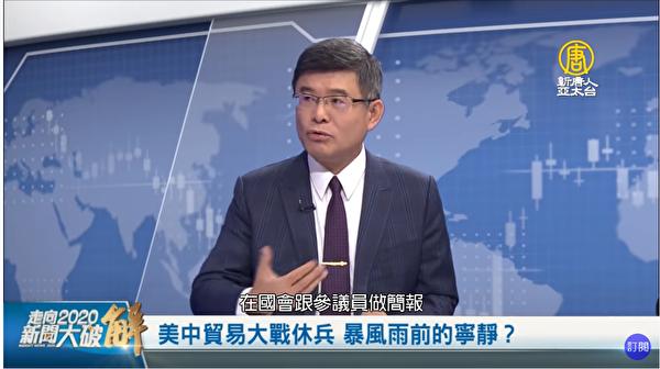 中國問題專家吳嘉隆解析,南海這一條為海上運輸線,更可稱之為「海上生命線」,把關的終點即為台灣海峽。因此,美國維持這裏的航行權,等於是保護日本、南韓,以及台灣。(新唐人影片擷圖)