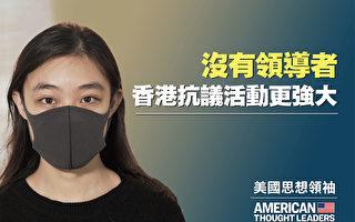 【思想領袖】專訪邵嵐:港警接令刺激抗議者